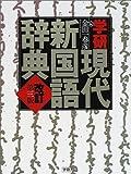 学研現代新国語辞典