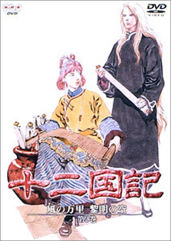 十二国記 風の万里 黎明の空 第2巻 [DVD]