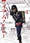 アイアムアヒーロー 第4巻 2010年08月30日発売