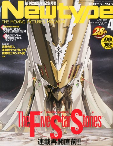 Newtype (ニュータイプ) 2013年 04月号 [雑誌]