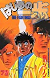 はじめの一歩(72) (講談社コミックス―Shonen magazine comics (3495巻))