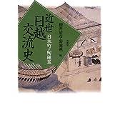近世日越交流史―日本町・陶磁器