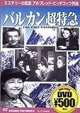 バルカン超特急 [DVD]