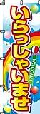 のぼり旗 「いらっしゃいませ」 0170029IN (のぼり 旗 のぼり旗 幟) [オフィス用品] [オフィス用品] [オフィス用品]