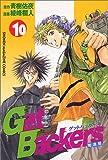 GetBackers奪還屋 (10) (少年マガジンコミックス)