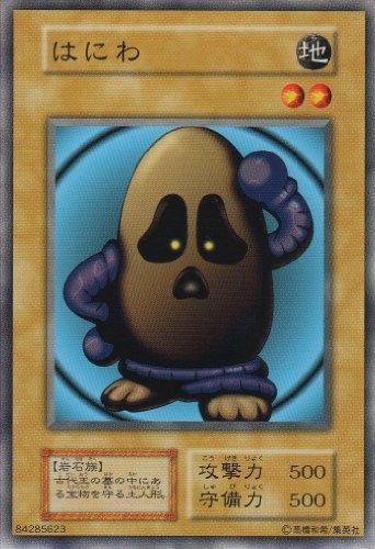【シングルカード】 はにわ 型番なし (遊戯王OCG 第一期シリーズ)【ノーマル】