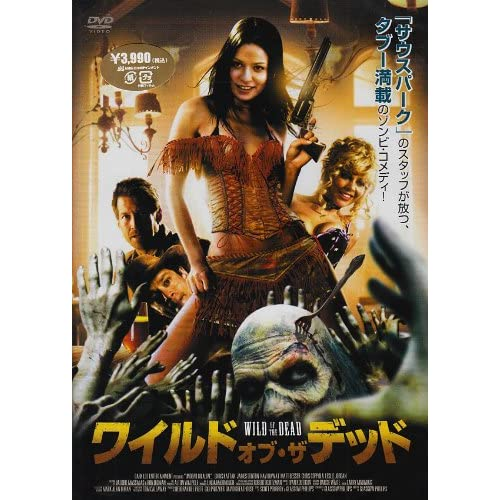 ワイルド・オブ・ザ・デッド [DVD]