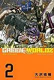 GREEN WORLDZ(2) (講談社コミックス)