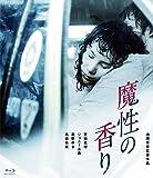 魔性の香り [Blu-ray]