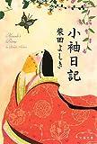 小袖日記 (文春文庫)