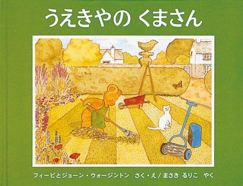 うえきやのくまさん (世界傑作絵本シリーズ―イギリスの絵本)