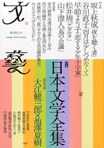 文芸 2015 年 02 月号 [雑誌]