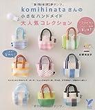 komihinataさんの小さなハンドメイド 大人気コレクション (セレクトBOOKS)