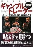 ギャンブルトレーダー——ポーカーで分かる相場と金融の心理学 (ウィザードブックシリーズ)