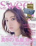 Sweet(スウィート) 2016年 02 月号 [雑誌]