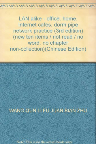 lan-alike-office-home-internet-cafes-dorm-pipe-network-practice-3rd-edition-new-ten-items-not-read-n