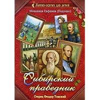 Sibirskiy pravednik. Starets Feodor Tomskiy