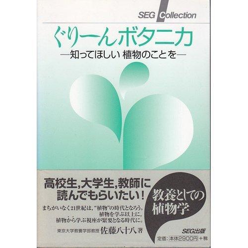 ぐりーんボタニカ―知ってほしい植物のことを (SEG Collection)