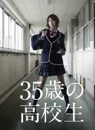35歳の高校生 DVD-BOX