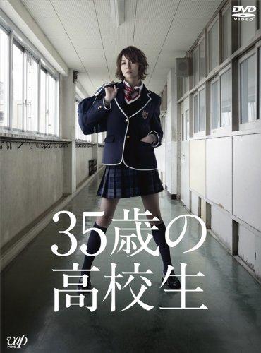 35歳の高校生 DVD-BOXの画像