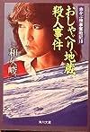 赤かぶ検事奮戦記〈18〉おしゃべり地蔵殺人事件 (角川文庫)