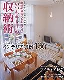 突然の来客でもあわてない「いつもキレイ」の収納術―美しい暮らし・使いやすい収納 (saita mook)