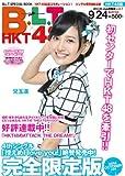 B.L.T.『HKT48版「控えめI love you!」vol.7』