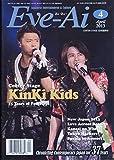 Eye-Ai 2013年4月 表紙 KinKi Kids