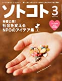 SOTOKOTO (ソトコト) 2013年 03月号 [雑誌]