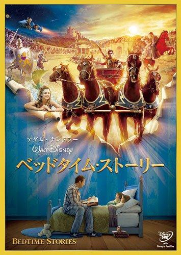 ベッドタイム・ストーリー [DVD]