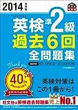 2014年度版 英検準2級