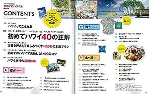 海外旅行の必需品ガイドブックはネット通販で購入 2016初めてのハワイ