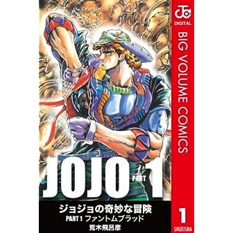 ジョジョの奇妙な冒険 第1部 モノクロ版 1 (集英社文庫―コミック版)
