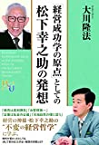 「経営成功学の原点」としての松下幸之助の発想 (幸福の科学大学シリーズ 49)