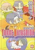 林田ユッケ―カリコルカ (K-Book Comics)