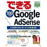 Amazon.co.jp: できる100ワザ Google AdSense 必ず結果が出る新・ネット広告運用術 できる100ワザシリーズ 電子書籍: 染谷 昌利, できるシリーズ編集部: Kindleストア