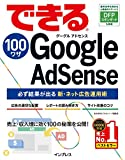 できる100ワザ Google AdSense 必ず結果が出る新・ネット広告運用術 (できる100ワザシリーズ)