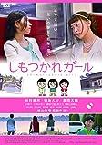 しもつかれガール[DVD]