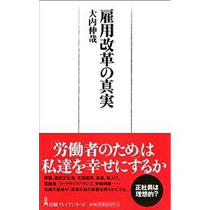 雇用改革の真実 (日経プレミアシリーズ)