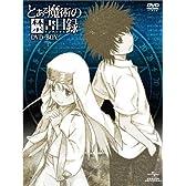 とある魔術の禁書目録 DVD-BOX (オリジナル劇場版鑑賞前売券付き初回限定生産)