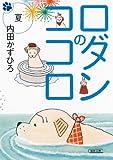 ロダンのココロ 夏 (朝日文庫)