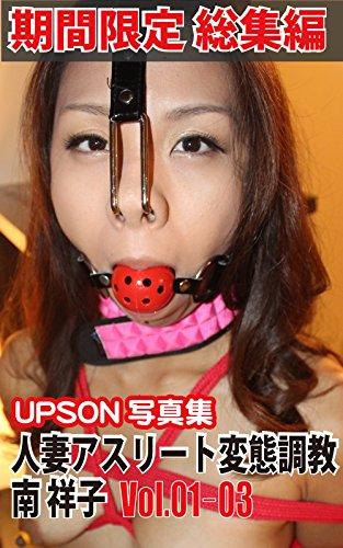 【期間限定 総集編】UPSON写真集 人妻アスリート変態調教 南祥子VOL01-03 thumbnail
