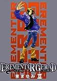 EREMENTAR GERAD(12) 初回限定版