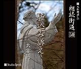 朗読CD 朗読街道(50)駈込み訴え 太宰治