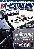 最新オービスFull MAP '10~'11—機種別オービス必殺ガイド (2010) (SAN-EI MOOK)