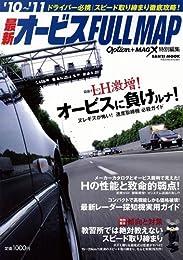 最新オービスFull MAP '10~'11―機種別オービス必殺ガイド (2010) (SAN-EI MOOK)
