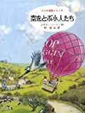 (4 adventure series for children) Children in the sky (1969) ISBN: 4001109344 [Japanese Import]