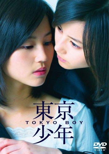 東京少年 (通常版) [DVD]