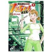 ナッちゃん東京編 1―下町鉄工所奮闘記 (ジャンプコミックスデラックス)