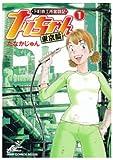 下町鉄工所奮闘記ナッちゃん 東京編 1 (ジャンプコミックスデラックス)